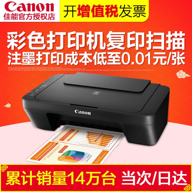 佳能MG2580S彩色喷墨打印机一体机家用照片小型复印扫描三合一A4