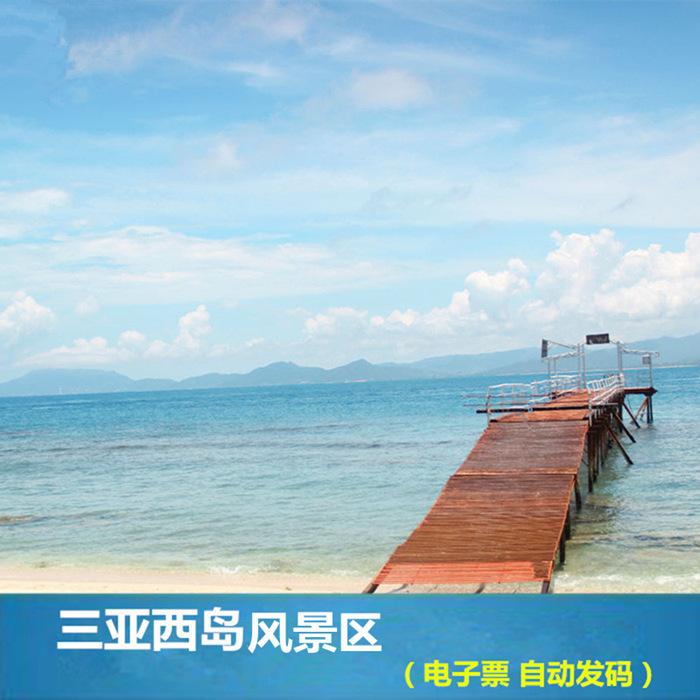 三亚西岛一日游