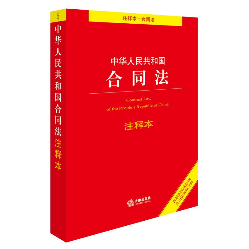 正版 中华人民共和国合同法注释本 (含新民法总则 含司法解释注释) 合同法法条2017年新版 合同法释义书籍 2017年5月出版