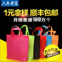 無紡布袋定做手提袋環保袋定制購物袋現貨廣告空白袋子印logo訂做