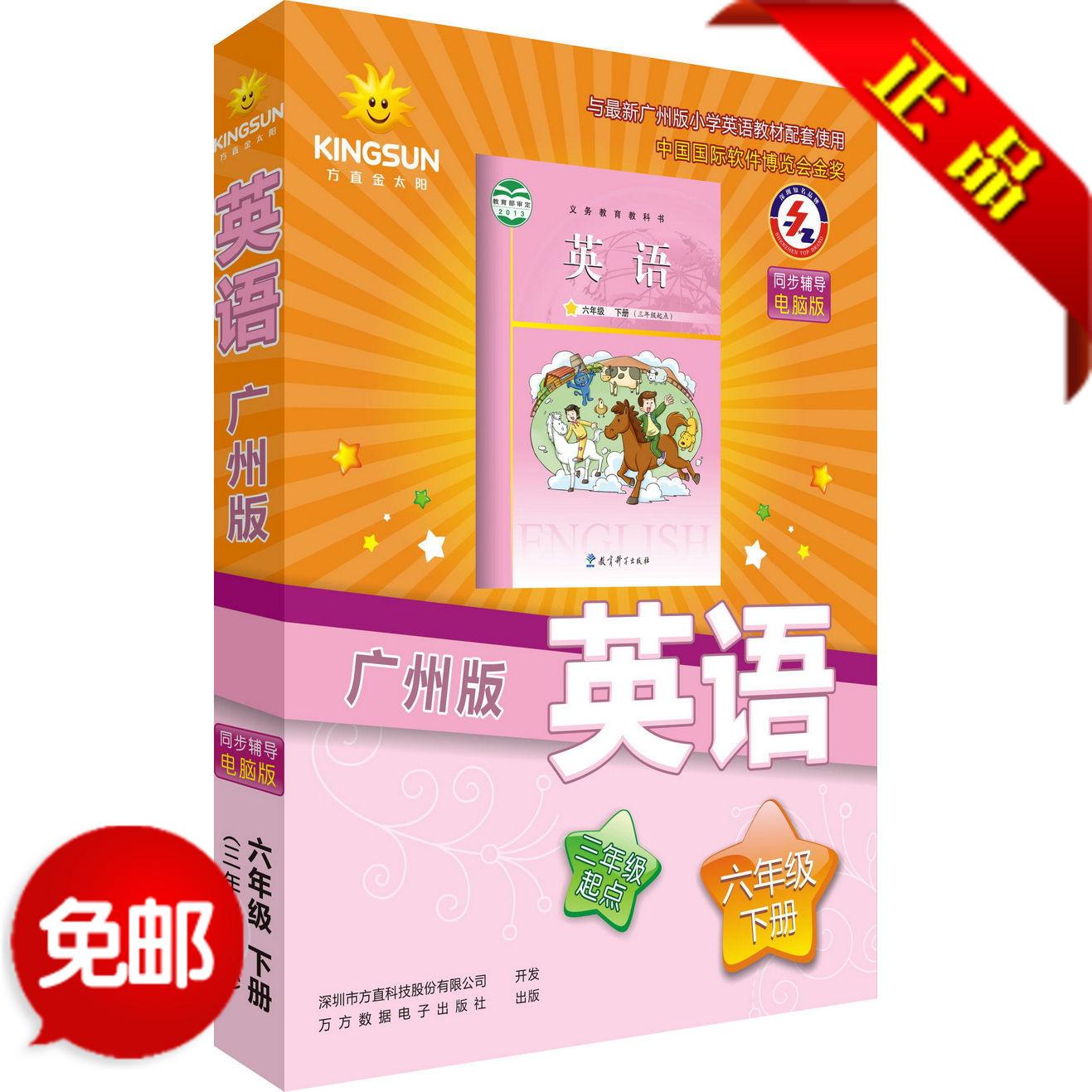 2018金太阳教科版广州版小学英语六年级下册软件电脑版送DVD光盘
