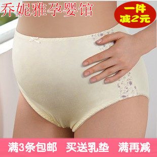 Qiao Niya cotton shorts Pregnant Maternity Pants waist cotton underwear pregnant underwear