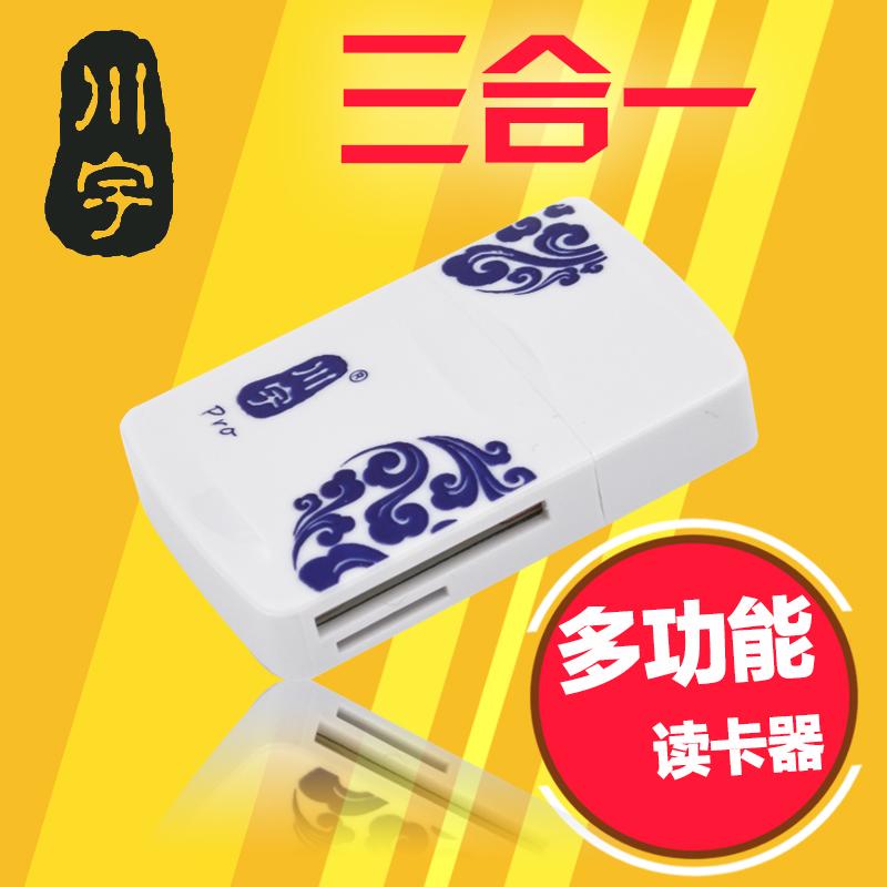 川宇C285 usb2.0小卡手机卡 闪存卡索尼psp ms卡 多功能读卡器