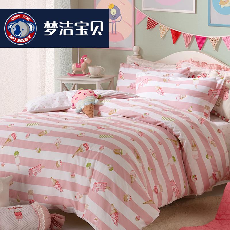 夢潔寶貝兒童純棉三件套女孩床上用品四件套學生床單被套