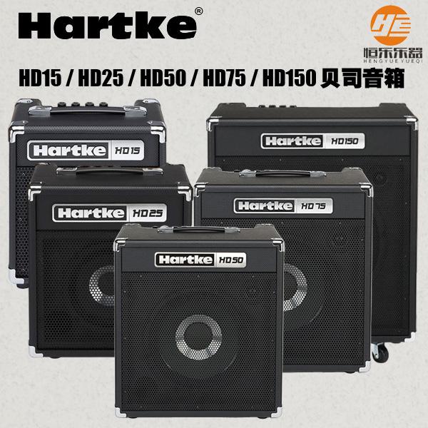 Хохотать грамм Hartke HD15/HD25/HD50/HD75/HD150 электричество бас bass бас звук динамик