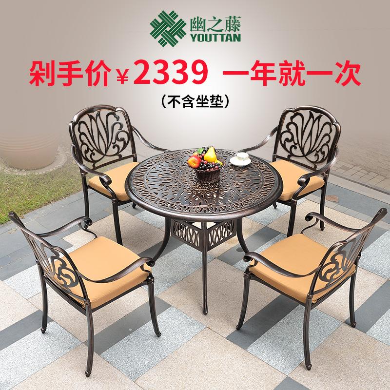幽之騰 鑄鋁桌椅 陽台 室外露台 庭院鐵藝戶外 商用