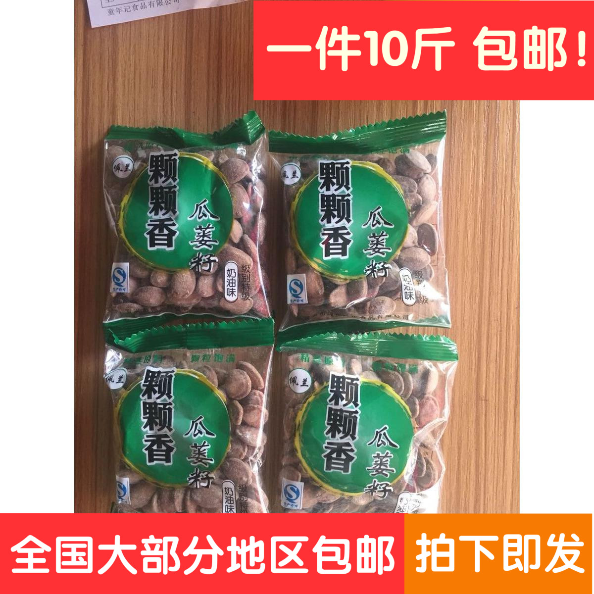 全场包邮佩兰特级瓜篓籽子野葫芦籽大颗粒奶油小包装人气10斤一箱