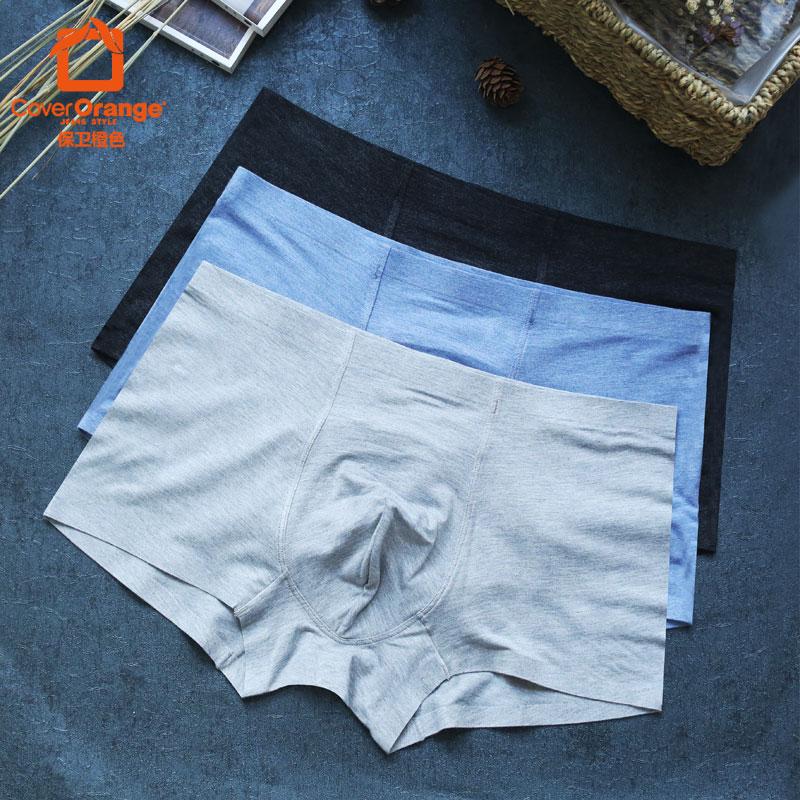 保卫橙色男士无痕内裤男性感纯色莫代尔平角裤青年透气短裤组合装