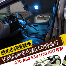 Dongfeng fengshen H30 S30 A60 A30 AX7 refitting accessories LED reading light vehicle chamber dome light
