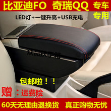 Package mail chery A1 / QQ/QQ3 / XinQiYun cloud 2 armrest box Chery, byd FO special armrest box
