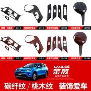 专用于丰田RAV4荣放内饰改装 碳纤 桃木内饰升级装饰排挡档位保护