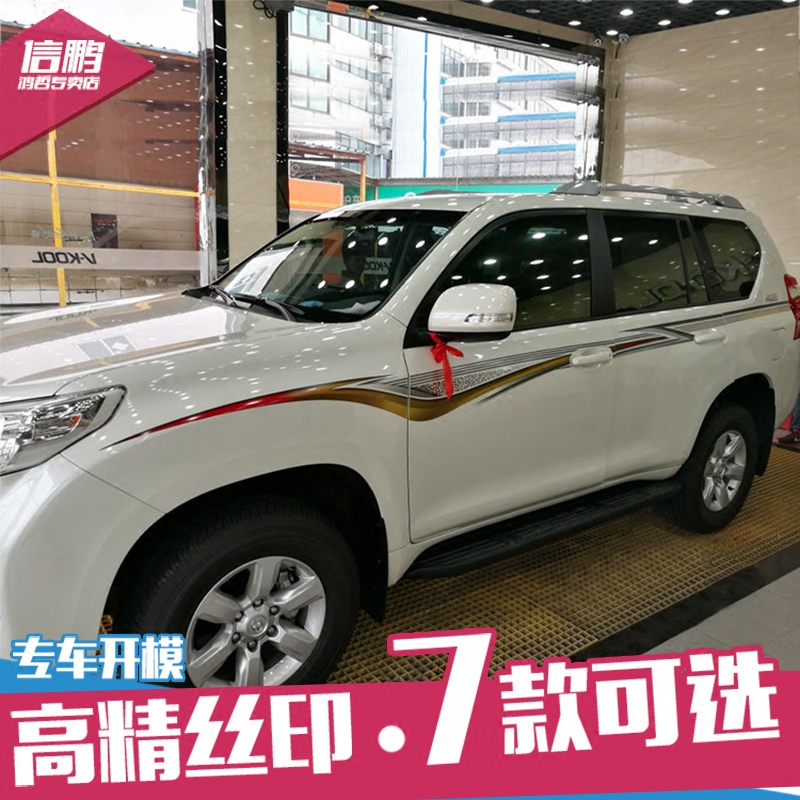 Apply to 10-20 Toyota super car stickers, new Prado body color strips, modified stickers, jacquard decoration stickers