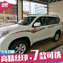 Special Decoration for 10-19 Toyota Badao Cars with New Prado Body Decoration Paper
