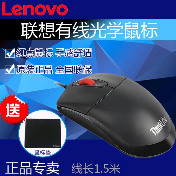 现货联保 原装联想Think鼠标M100笔记本 台式机 有线USB鼠标 包邮