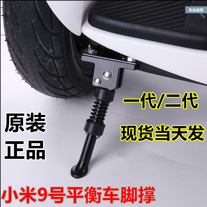 Сяоми девять не плоский шкала автомобиль парковка стоять монтаж ступня поддержка без потерь установка 9 маленький квартира шкала вращать (крутить колесо) модель штатив