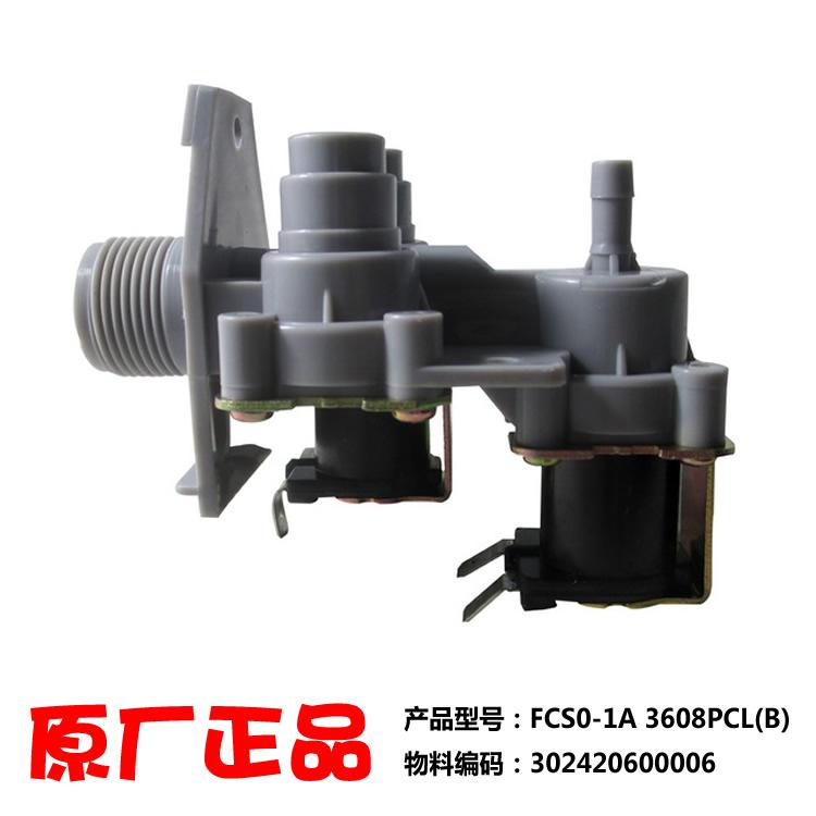 原厂正品小天鹅洗衣机配件进水阀TB70-2188PG(S) TB65-2188PG(S)