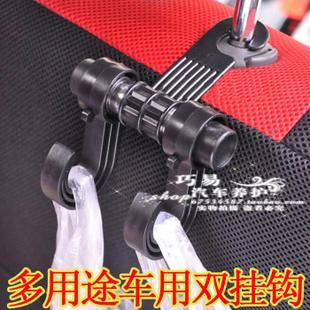 Car hook double hook utility vehicle car hook double hook car back hook hook debris