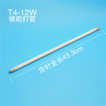 Mirror headlight lamp t4-12w fluorescent lamp strip full length 43.3cm bath BA bracket lighting with T4 thin pipe single light source