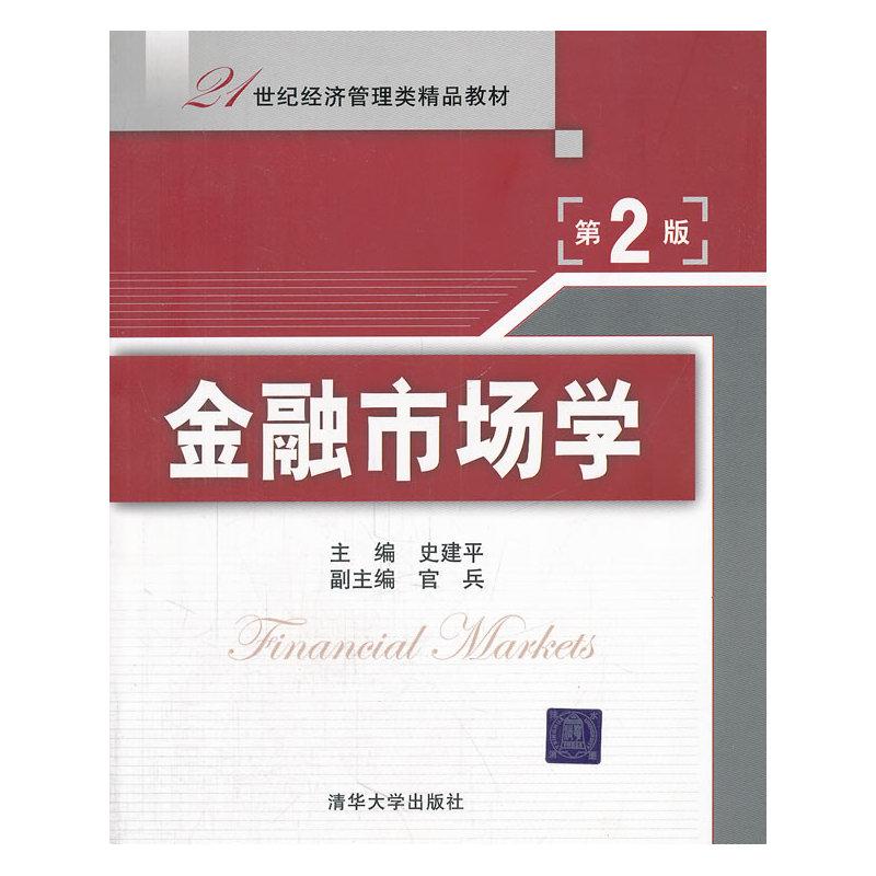 金融市场学(第2版)(21世纪经济管理类精品教材)