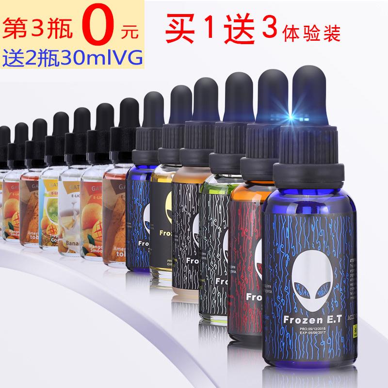 電子煙油煙液正品30ml水果味加特林halo蒸汽外星人 電子煙煙油