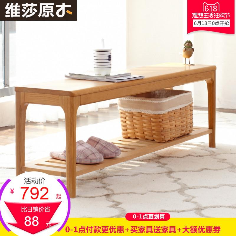 維莎日式純實木長凳長條凳床尾凳換鞋凳簡約 餐廳 餐凳