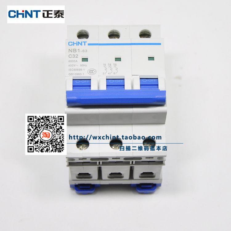 Подлинный положительный тайский NB1-63 1P2P3P4P C тип 6A10A16A20A25A32A40A50A63A перерыв дорога устройство