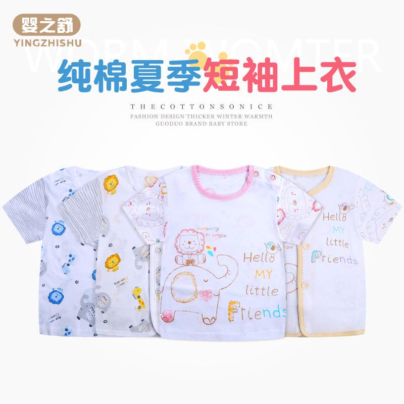 婴儿短袖宝宝上衣男新生儿开衫薄款女夏季衣服纯棉0-3个月6内衣12