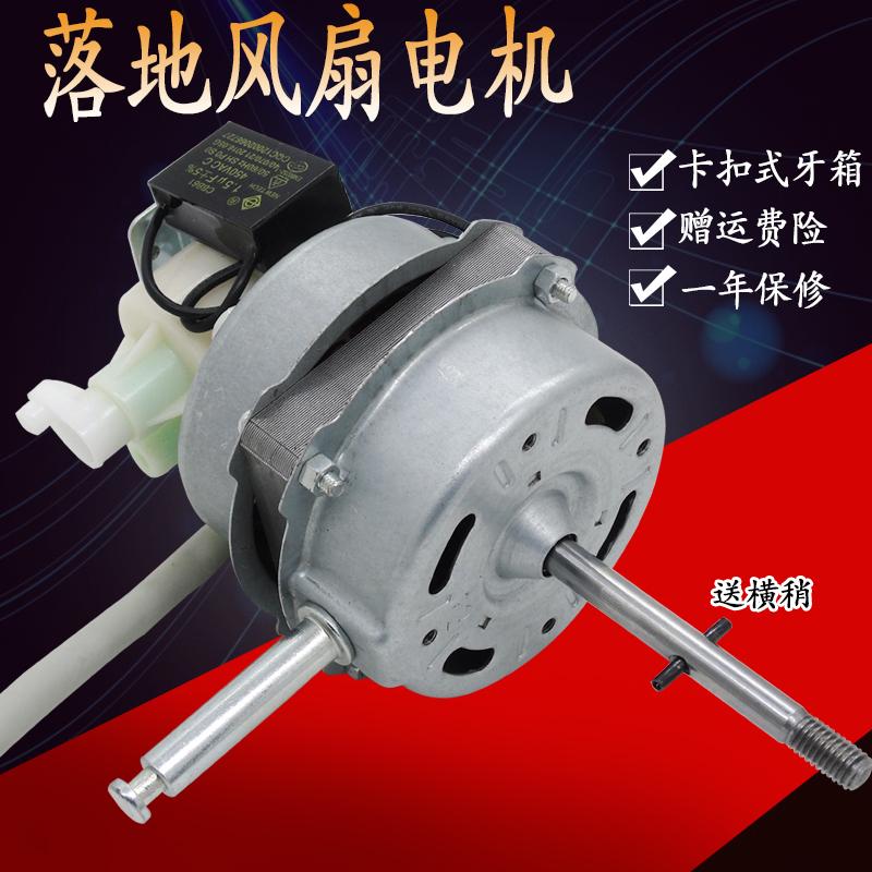 美的电风扇电机FS40-11L1/11L/8E1机械式电机FS40-10K/8E2机头