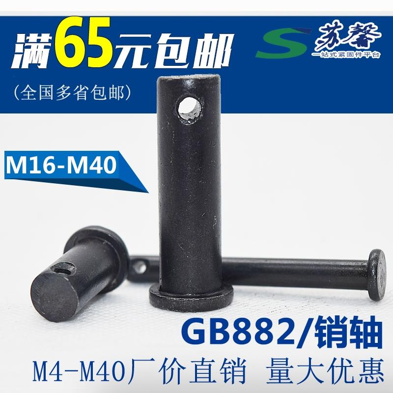 GB882 штифт ось штифт гвоздь расположение штифт цилиндр штифт T тип плоская голова перфорированный штифт M16M18M20M25M30M40*100