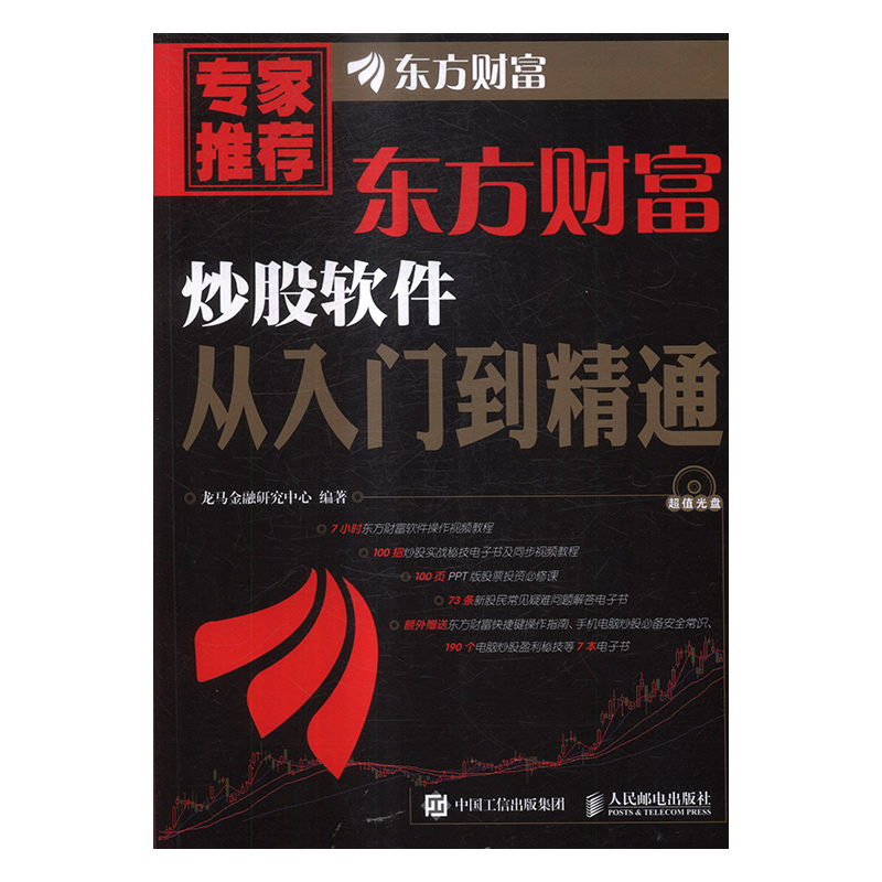 正版包邮 东方财富炒股软件从入门到精通 龙马金融研究中心 书店 股票书籍 书