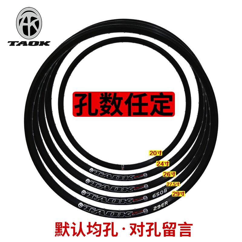 TAOK горный велосипед диски велосипед 20/24/26/27.5/29 дюймовый круг алюминиевых сплавов двойной дисковые тормоза колеса
