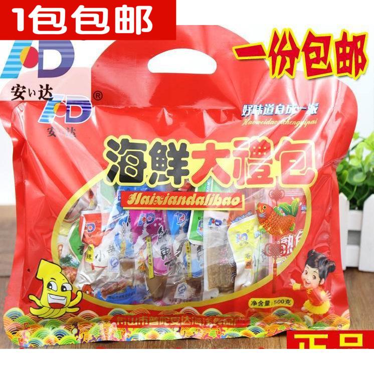 浙江舟山特产 安达海鲜大礼包500g  即食海鲜零食年货 全国包邮