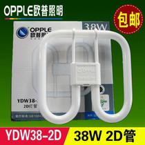 欧普照明2D管YDW38W2D38W灯管泡蝴蝶管三基色节能灯管