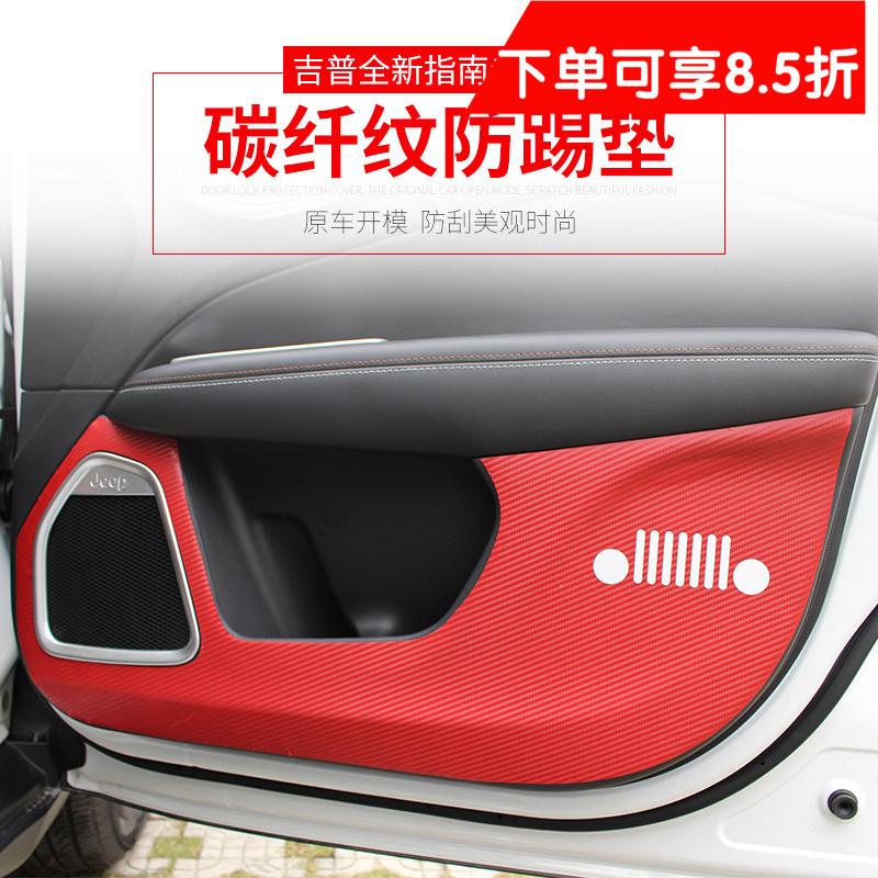 2017款全新指南者车门防踢垫碳纤维贴纸 jeep内饰改装碳纤防护