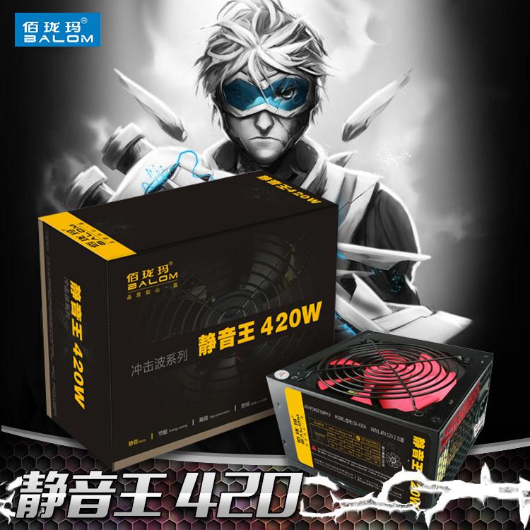佰珑玛 静音王420W 额定200W 台式机电源 机箱电源主机电源 全新