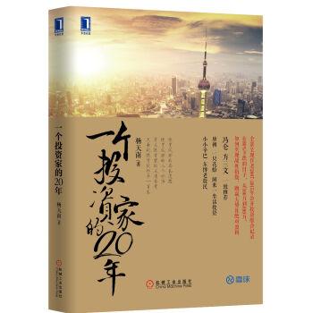 BKC XIN 正版 一个投资家的20年/金融投资金石致远CEO杨天南/投资组合/股市投资理财指南教程书/股票资产管理/股市基金投资理财
