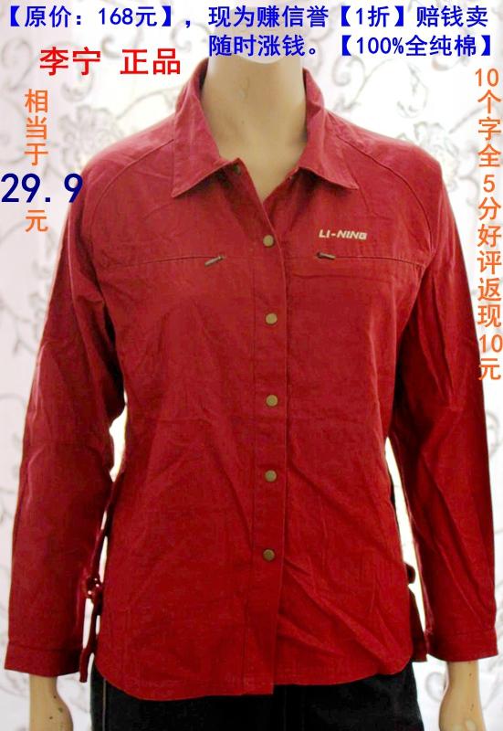 Li Ning оригинальный реглан футболка все хлопок 100% длинными рукавами женщин стенд воротник рубашки карман пальто спортивной пригородных
