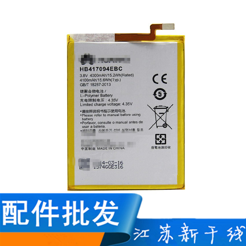 Новый сухой радио бассейн применимый huawei MATE7 MT7-TL10 CL00 аккумулятор HB417094EBC встроенный электрический доска