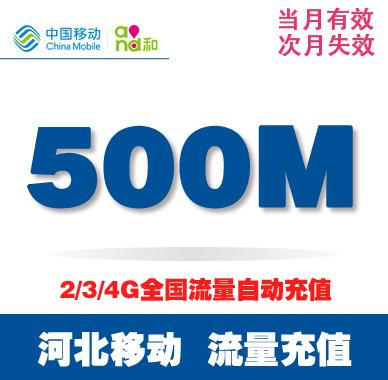 河北移動手機流量充值加油疊加包500M 全國3g4g網絡 當月有效