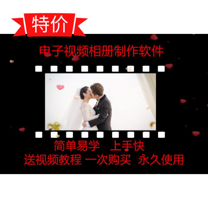 3D 照片制作动感影集电子相册制作软件  数码相册大师 婚礼视频MV