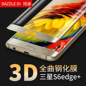 炫迪三星S6 edge+钢化膜全屏 S6plus全覆盖3D曲面手机玻璃贴膜硬