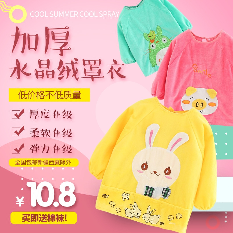 Children eat baby gowns autumn and winter long-sleeved aprons waterproof anti dressing down baby clothes protective clothing smock coat down