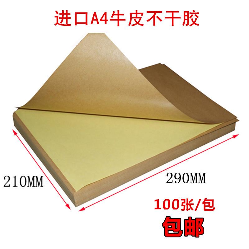 A4牛皮纸不干胶打印纸喷墨空白背胶标签纸黄色纸箱贴纸 包邮