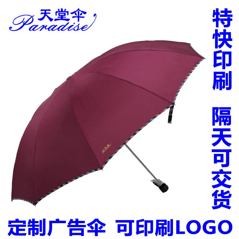 天堂广告定做印制LOGO礼品商务碰击布三折遮阳加大加固晴雨伞包邮