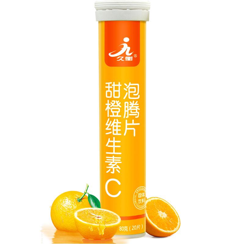 久衡 甜橙维生素C泡腾片VC正品维C高浓缩儿童成人泡腾片20片包邮