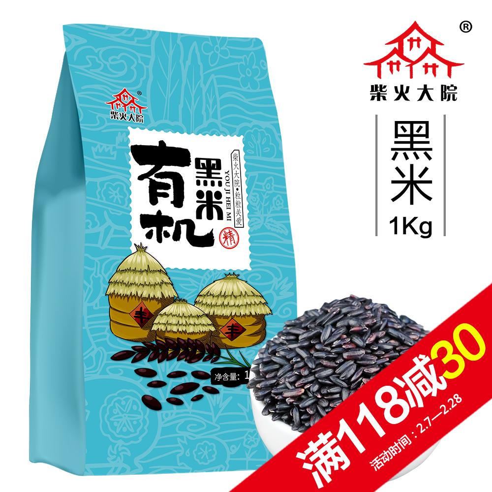 ~天貓超市~柴火大院 有機黑米1000g五穀雜糧東北朝陽雜糧粗糧
