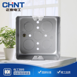Chint floor socket to plug the cartridge cartridge cartridge into place dedicated iron 100 100 60 mm