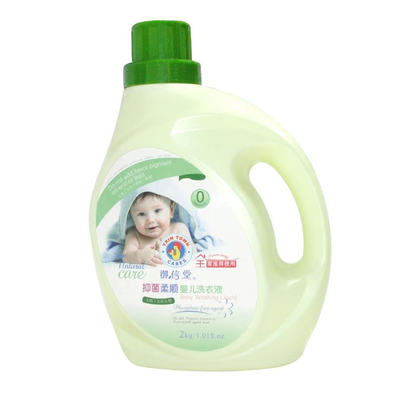 禦信堂嬰兒洗衣液 兒童衣物尿布清洗劑 草本柔順寶寶洗衣液2kg