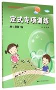 定式專項訓練(從5級到1級)/階梯圍棋基礎訓練叢書