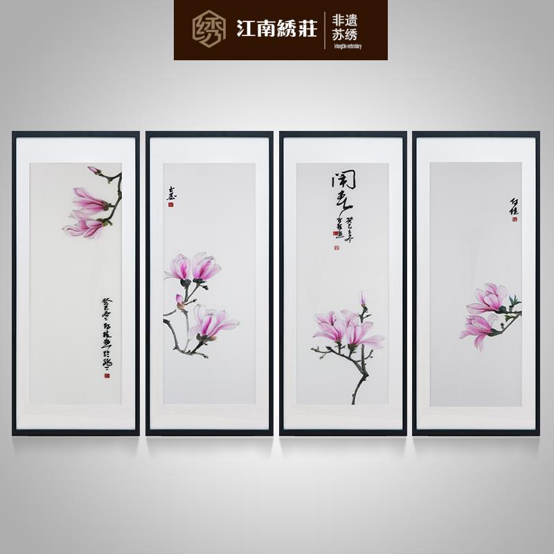 江南绣庄苏绣43*104玉兰花系列条屏客厅书房装饰画成品挂画